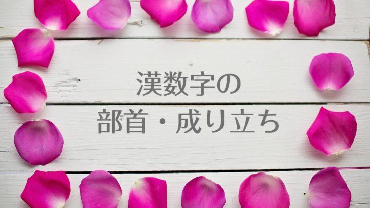 【漢字の知識】漢数字の部首・成り立ちまとめと問題