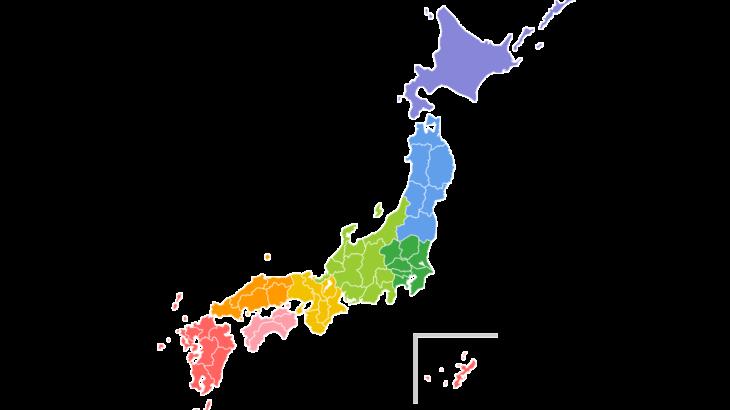 中学地理 日本の地方区分まとめと問題