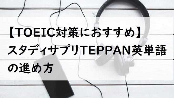【TOEIC対策におすすめ】スタディサプリTEPPAN英単語の進め方