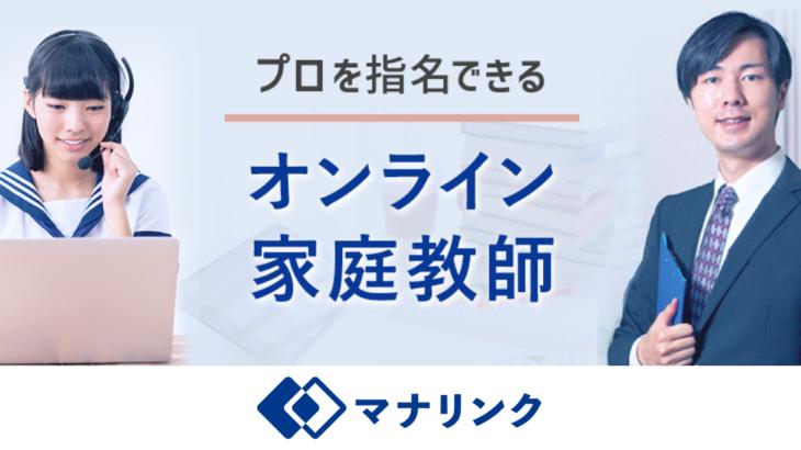 【社会人講師が大半】先生・コースが選べるオンライン家庭教師マナリンクを紹介!