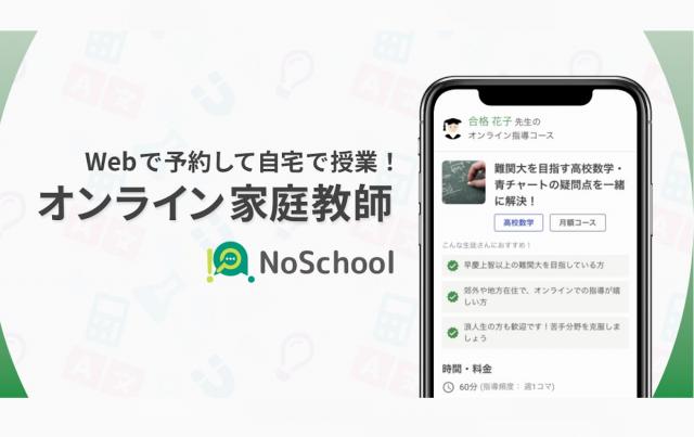 【社会人講師が大半】先生・コースが選べるオンライン家庭教師を紹介!