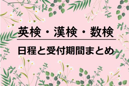 漢 検 日程 2020