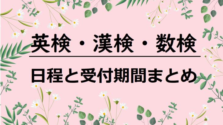 '20年9月~'21年3月の英検・漢検・数検日程と受付期間まとめ