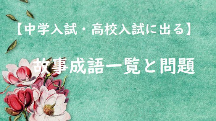 【中学・高校入試】故事成語一覧まとめと問題