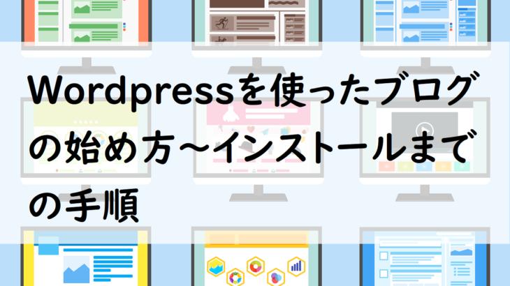WordPressを使ったブログの始め方~インストールまでの手順