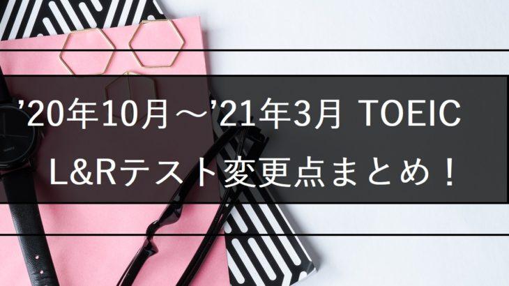 '20年10月~'21年3月 TOEIC L&Rテスト変更点まとめ!